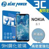 BLUE POWER NOKIA 8.1 9H 鋼化玻璃保護貼 0.33mm 非滿版 另售其他款式 諾基亞