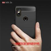 小米 MIX 2S 髮絲紋 碳纖維 防摔手機軟殼 矽膠手機殼 磨砂霧面 防撞 拉絲軟殼 全包邊手機殼 Mix2S