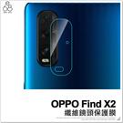 OPPO Find X2 纖維鏡頭貼 手機鏡頭 保護貼 保護膜 玻璃貼 防刮防爆 手機後鏡頭 保貼 鏡頭保護