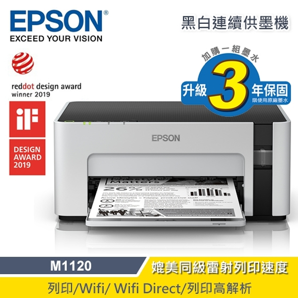 【EPSON 愛普生】M1120 黑白高速WIFI連續供墨印表機 【贈不鏽鋼環保筷】