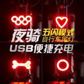 自行車尾燈USB充電爆閃紅色夜騎行裝備腳踏車燈