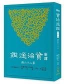 新譯資治通鑑(二十六)唐紀八~十五