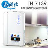 【有燈氏】莊頭北 13L 數位 強排 分段火排 熱水器 天然 液化 瓦斯熱水器 控溫【TH-7139】