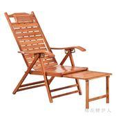 折疊椅 家用老人午休躺椅竹逍遙竹涼椅 AW3040【棉花糖伊人】