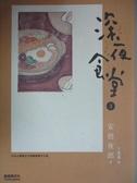 【書寶二手書T1/漫畫書_LBW】深夜食堂3_安倍夜郎