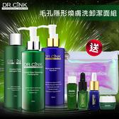 DR.CINK達特聖克 毛孔隱形煥膚洗卸潔面組【BG Shop】收斂水+卸妝+潔面露