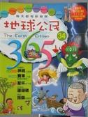 【書寶二手書T1/少年童書_YDI】地球公民365_第34期_珊瑚礁