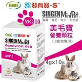 *KING*SINGEN發育寶-S MG10美毛寶營養顆粒(哈密瓜口味)4gx10包.維持皮膚和毛髮營養素.小動物適用