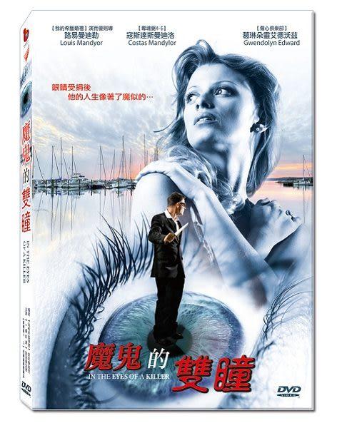 新動國際 【魔鬼的雙瞳】IN THE EYES OF A KILLER - DVD