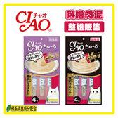 【CIAO】啾嚕肉泥(3)*12包組 (D002A74-1)