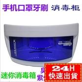 迷你便攜臭氧紫外線消毒箱柜家用牙刷手機生活用品消毒盒滅菌器 12H現貨秒出