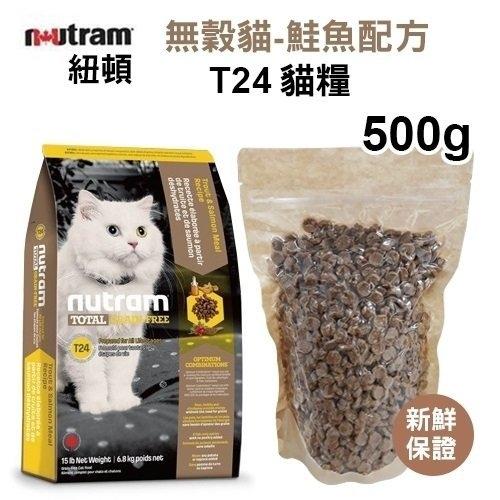 紐頓 無穀全能-貓糧T24鮭魚配方500g【分裝體驗包(真空包)】