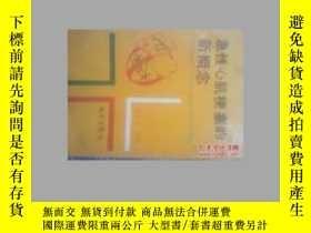 二手書博民逛書店罕見急性心肌梗塞的新概念(作者籤贈)Y247216 孟慶義 海洋