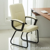 電腦椅家用職員辦公椅弓形會議椅學生寢室椅簡約特價麻將老板轉椅QM 美芭
