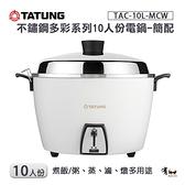 【有購豐】TATUNG 大同 不鏽鋼多彩系列蘋果白10人份電鍋-簡配 (TAC-10L-MCW)
