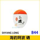 橘子釣具 SHYANG LONG翔龍 海釣阿波磯浮標 B44 (日夜兼用)