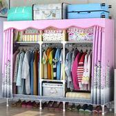 衣櫃 簡易家用簡約現代經濟型組裝臥室雙人衣櫥 LR2554【野之旅】TW