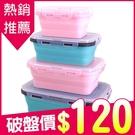 ✿現貨 快速出貨✿【小麥購物】矽膠折疊保鮮盒 食品級矽膠 保鮮盒 收納 便當盒 飯盒【Y487】
