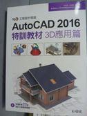 【書寶二手書T4/電腦_QDE】TQC+ AutoCAD 2016特訓教材-3D應用篇_吳永進_有光碟