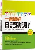 (二手書)信不信由你一週學好日語助詞!