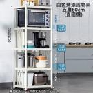 白色烤漆不鏽鋼五層置物架60cm 電器架 烤箱架 微波爐架 不鏽鋼廚房層架【Y10027】快樂生活網