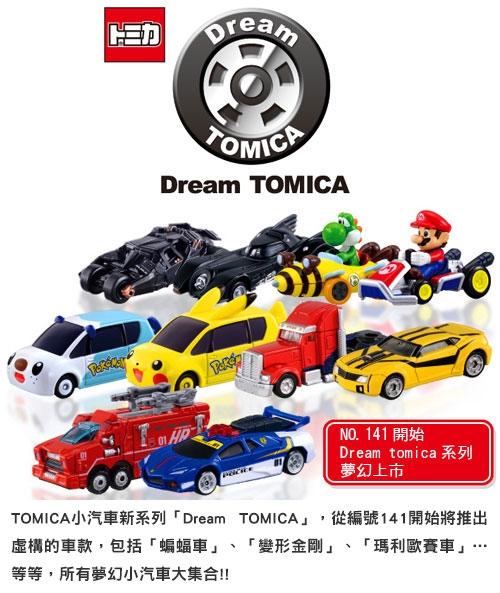 TOMICA DMA-02十週年夢幻維尼車_DS12954 DREAM 迪士尼小汽車