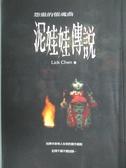 【書寶二手書T7/一般小說_LDM】泥娃娃傳說:怨靈的催魂曲_Lick Chen