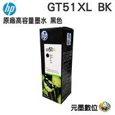 HP GT51XL 黑色 原廠填充墨水 適用5810 5820 315 415 419 115