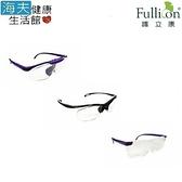 【南紡購物中心】【海夫健康生活館】護立康 時尚放大眼鏡 放大鏡眼鏡 三色可選 2入