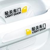 汽車門拉手保護膜卡通隱形通用門碗貼車把手防撞條漆面劃痕防刮貼