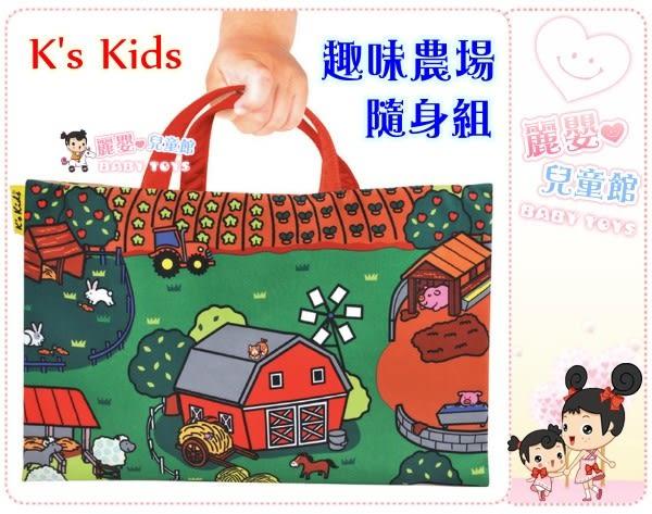 麗嬰兒童玩具館~奇智奇思K's Kids-趣味車車/趣味叢林/趣味農場隨身組-可變身手提袋的遊戲墊