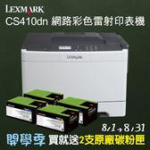 Lexmark CS410dn 網路彩色雷射印表機 ※買就送原廠碳粉匣2支(隨機出貨不挑色)
