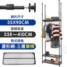 【居家cheaper】35X90X338~410CM微系統頂天立地菱形網三層單桿吊衣架 (系統架/置物架/層架/鐵架/隔間)