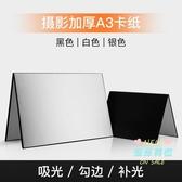 反光板 攝影卡紙摺疊攝影道具 A3大號靜物拍攝反光紙 美食柔光板 可站立T