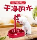 快速出貨 狗狗飲水器掛式水壺貓咪自動喂水機喝水器泰迪喂食器神器寵物用品 【全館免運】