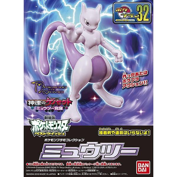 精靈寶可夢 Pokemon BANDAI 組裝模型 神奇寶貝 超夢 No.32