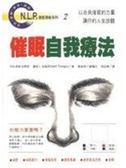 (二手書)催眠自我療法