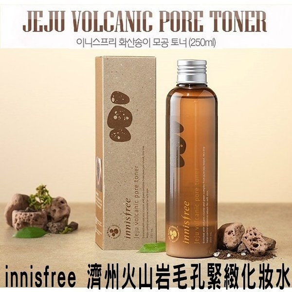 韓國 innisfree 濟州火山岩毛孔緊緻化妝水 Jeju Volcanic Pore Toner 250ml 透亮 清爽 嫩白 滋養 修護