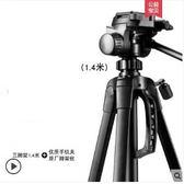 相機三腳架攝影攝像便攜微單三角架手機自拍直播支架 LX 【限時特惠】