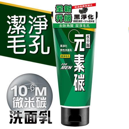 元素碳男性高潔淨洗面乳-激淨微粒 100g/支 (購潮8)