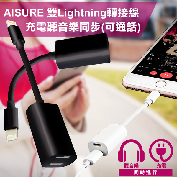 AISURE 雙Lightning聽音樂充電同步轉接線--黑色 FOR IPHONE SE2/ i8/ IPHONE8 PLUS/ IPHONE 7/IPHONE7 PLUS