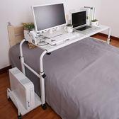 七夕全館85折 電腦桌臺式家用床上書桌可移動跨床桌