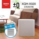 【買一送一】±0 XQH-X020 X020 正負零 空氣清淨機 清淨機 白色 原廠公司貨