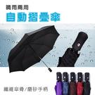 全自動摺疊傘 晴雨兩用 一鍵開合