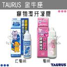 TAURUS金牛座[寵物/貓用潔牙凝膠,30g,30ml]