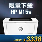 【限量下殺30台】HP LaserJet Pro M15w 無線黑白雷射印表機 /適用 HP CF248A