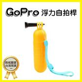【03619】 GoPro 黃色浮力自拍桿 手持自拍棒 運動相機 玩水 潛水 漂浮桿 浮力棒