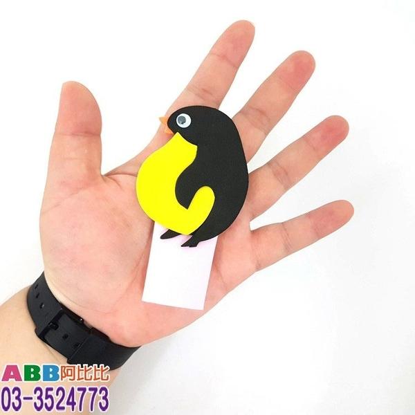 A1711_EVA手指偶_動物#DIY教具美勞勞作拼圖積木黏土樂器手偶字卡大撲克牌