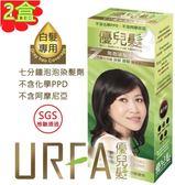 2盒特價組~URFA優兒髮泡泡染髮劑- 自然黑~加碼送1小盒