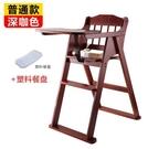 兒童餐椅 實木可折疊椅子酒店餐廳飯店專用bb櫈木質多功能寶寶椅TW【快速出貨八折鉅惠】